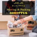 شركة نقل عفش وأثاث بالكويت