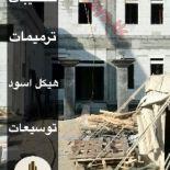مؤسسة أحمدي سالمين للمقاولات العامة