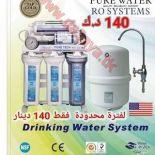 تبريد مياه الخزانات