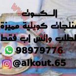 Alkout