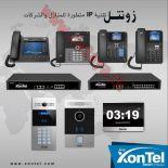 شركة زونتل للتكنولوجيا
