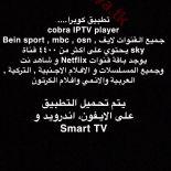 تطبيق Cobra IPTV