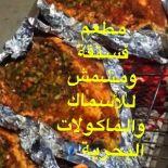 اعلان مطعم فستقة ومشمش للاسماك والماكولات البحرية