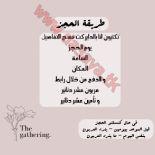 @thegathering.kw