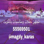 تجهيز اعراس/حفلات تخرج/اعياد ميلاد55569501 بالكويت