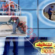 شركة تنظيف فلل ومنازل بالكويت