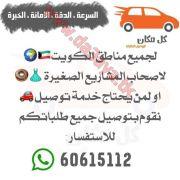 توصيل الطلبات لجميع مناطق الكويت