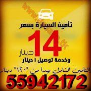 تأمين سيارات ب١٤ دينار
