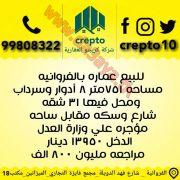 للبيع عماره في الفروانيه مؤجرة علي وزارة