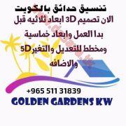 تنسيق حدائق بالكويت 51131839