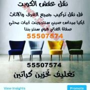 نقل عفش 55507574