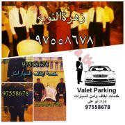 خدمة ايقاف سيارات الكويت 97558678 | 99964746 زهرة النوبة