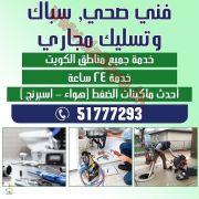 تسليك مجاري الكويت اتصل الان ...50250076