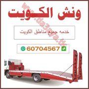 ونش 60704567