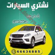 66636885 نشتري السيارات باعلى سعر من امام المنزل والدفع كاش نشتري جميع انواع السيارات والجيبات