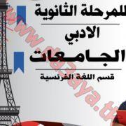 مدرس اول لغة فرنسية للمرحلة الثانوية الادبى الجامعات قسم اللغة الفرنسية للاتصال 99526231
