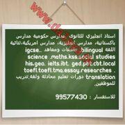 مدرس انجليزي 99577430