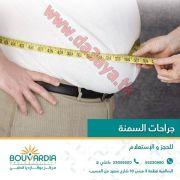 جراحات السمنة | استشاري جراحة عامة بالكويت