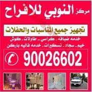 مركز النوبي للأفراح تجهيز جميع المناسبات والأفراح إبو محمد النوبي 90026602