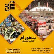 شركة فور ام لادارة وتنظيم المعارض | أفضل شركة لتنظيم المعارض في الكويت