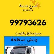 ونش هيدروليك الكويت