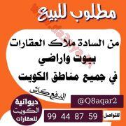للبيع فيلا في جابر الاحمد موقع شيخ