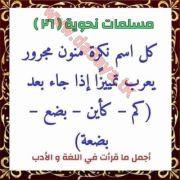 مدرس لغة عربية لجميع المراحل والتاسيس