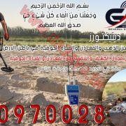 تحديد اماكن تواجد المياه الجوفية والأبار 90970028