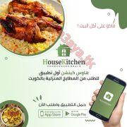 أكل بيتي | اول تطبيق للاكل البيتى فى الكويت - هاوس كيتشن
