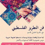 دورة فن التطريز الفلسطيني على القماش و الإيتامين