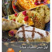 الطاولة المغربية 🇲🇦