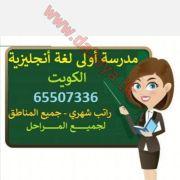 مدرسة اولي لغة أنجليزية براتب شهري لكل مناطق الكوين