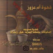 قهوة عربيه