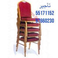 كراسي حفلات وعزاء ت 97660230