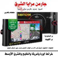 جارمن نوفي كاميرا خرائط اوربا وأمريكا والخليج وبر الكويت وبر السعودية