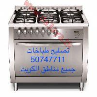 تصليح طباخات جنوب السرة50747711