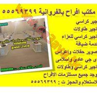 خدمة شاي وقهوه في الكويت 55569399
