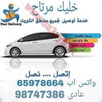شركة خدمة توصيل لجميع مناطق الكويت بسعار مناسبه جدا