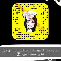 مطبخ رزان