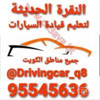 افضل مكتب مؤسسة شركة مركز لتعليم قيادة السيارات في الكويت