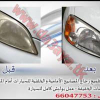تنظيف وتلميع المصابيح الأمامية والخلفية للسيارات أمام المنزل