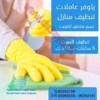 شركة الكويت للرعاية المنزليه