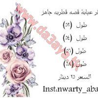 Nwarty_abaya