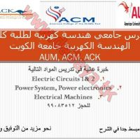 مدرس هندسة كهربية - دروس خصوصية - الكويت