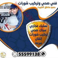 فني صحي 55599138