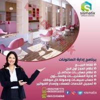 افضل برنامج إدارة الصالونات في الكويت | 67087771