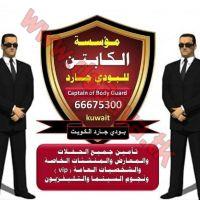افــراد أمـن وحـراسـة | بــودي جــارد - 66675300