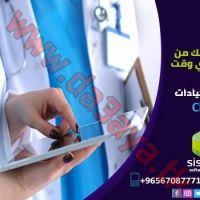 برنامج إدارة عيادات في الكويت | cloud clinic  |0096567087771