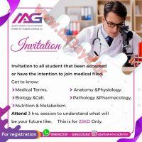 دوره التمهيديه للعلوم الطبيه للطلبة المقبولين في كليات الطب – 99690391