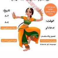 دورة لغة هندية